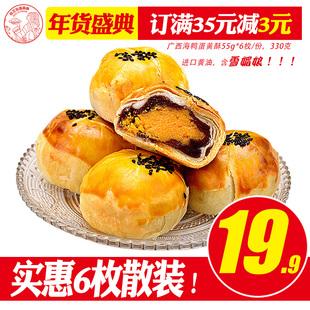 大福手工雪媚娘紅豆沙海鴨蛋黃酥網紅食品糕點軒家媽媽烘焙6枚散