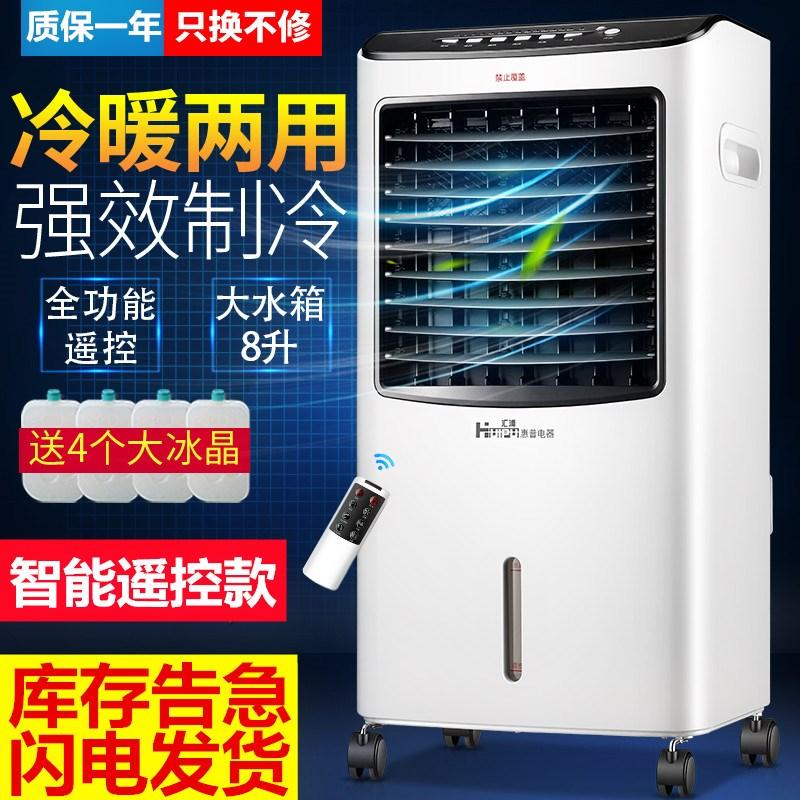 空调扇家用静音卧室客厅冷暖型立式一体机可移动便捷式微型小空调