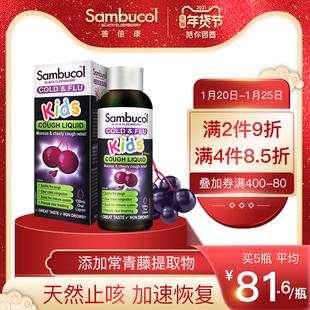 澳洲进口Sambucol小黑果黑接骨木儿童保健品小绿叶咳嗽糖浆120ml