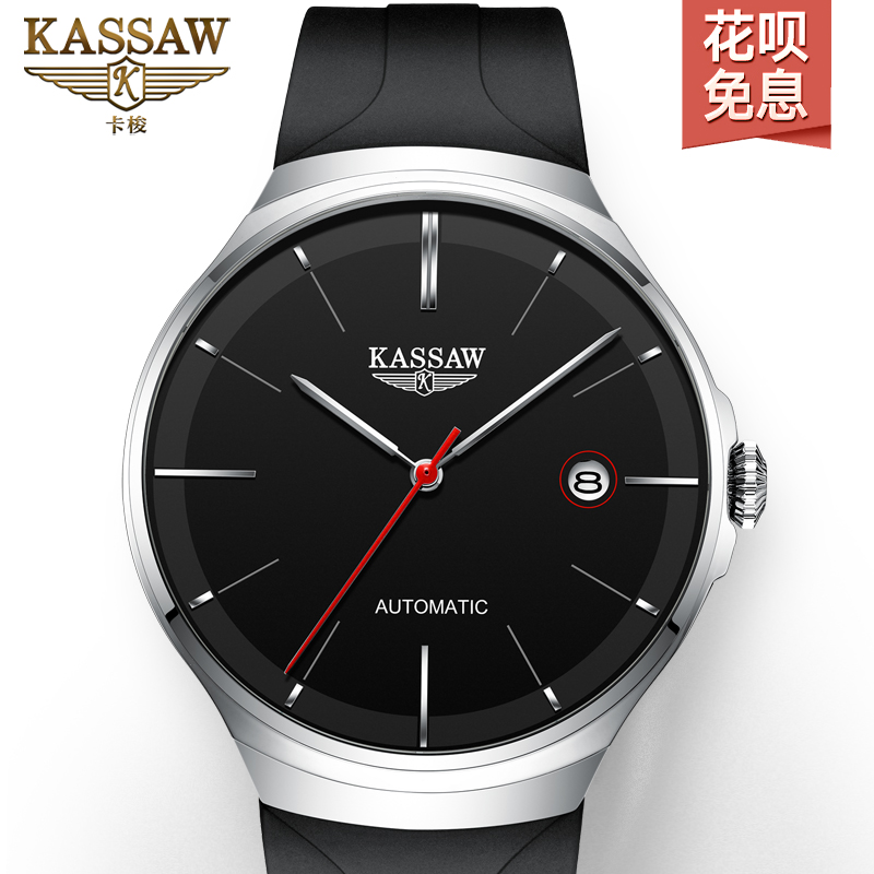 Kassaw card shuttle ultra thin watch mens rubber belt automatic mechanical watch waterproof fashion mens Watch