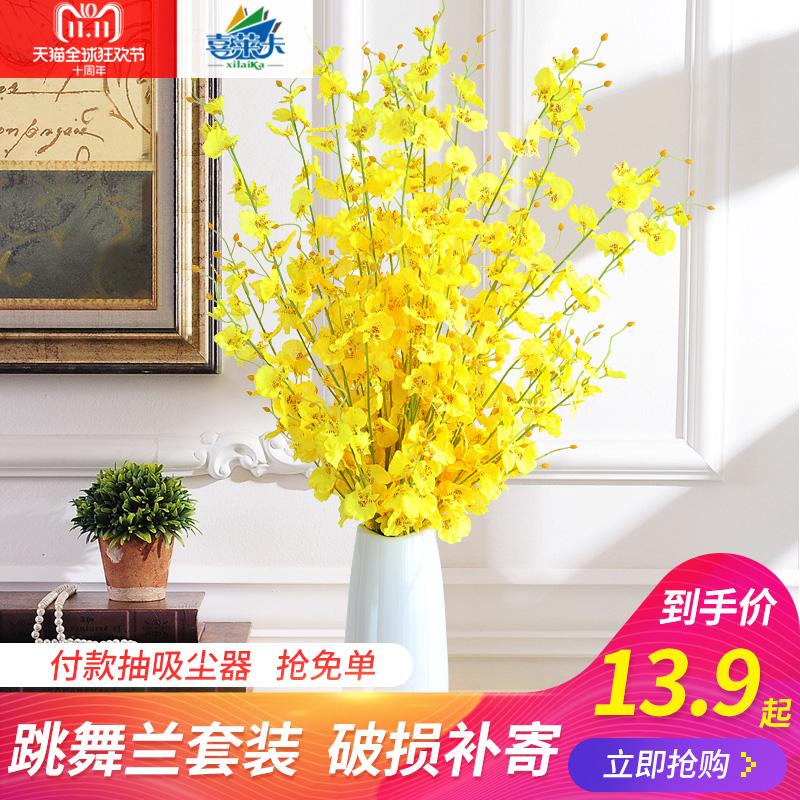 跳舞兰仿真花套装黄色假花兰花家居客厅餐桌电视柜装饰花艺摆件