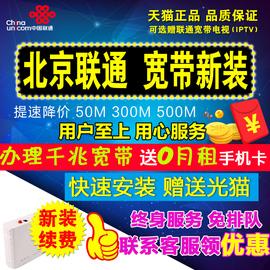 北京联通宽带办理报装新装安装光纤有线宽带单包年续费缴费免月租图片
