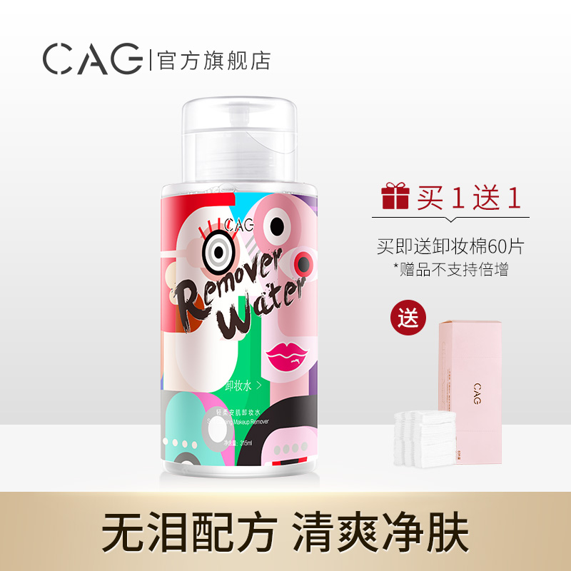 CAG makeup remover facial gentle cleansing eye, lip and face three in one makeup remover press bottle student female official authentic