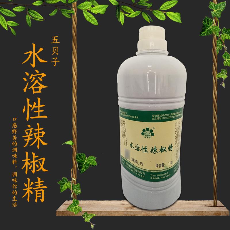 正品/两瓶包邮 贵州五倍子/水溶性辣椒精/1%/2%水性/五贝子