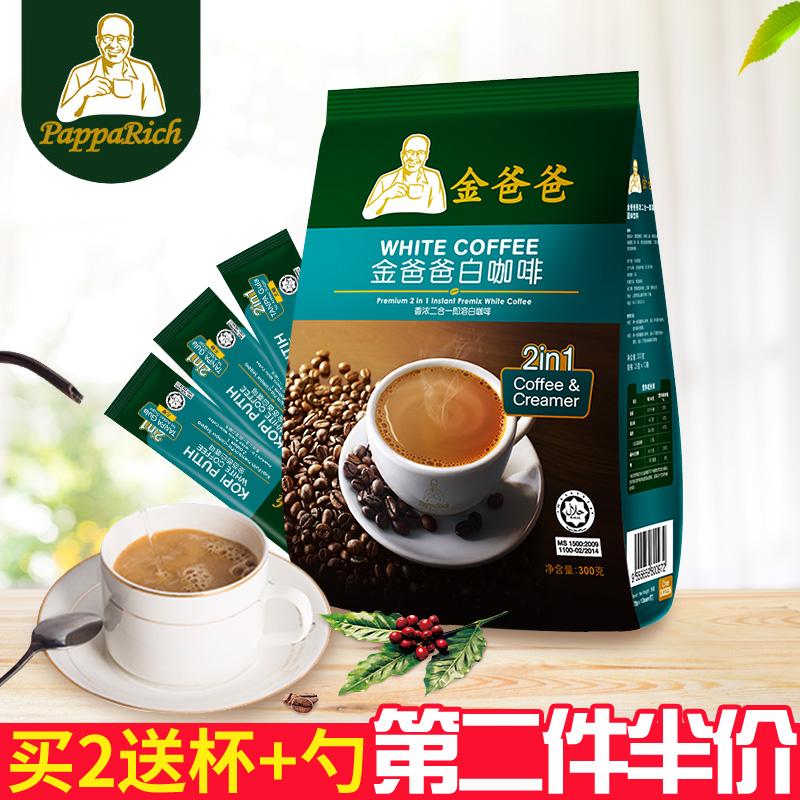 买2包送杯子 马来西亚进口金爸爸白咖啡二合一无蔗糖速溶咖啡粉