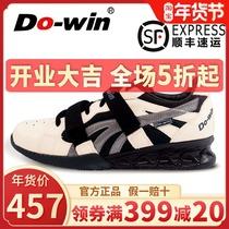 多威深蹲鞋男举重鞋硬拉鞋女健身房专业训练平底比赛专用鞋WL9551