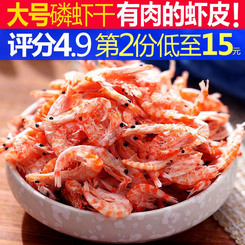 星渔大号淡干磷虾干虾皮虾米海鲜干货无添加盐非即食农产品500g