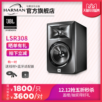Harman JBL LSR308 LSR305 Active HiFi Desktop Bookshelf home Studio listening speaker