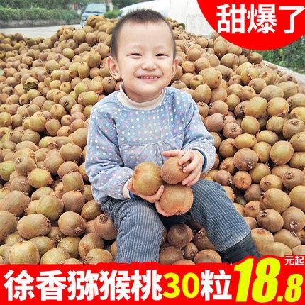 陕西眉县徐香猕猴桃新鲜包邮水果当季整箱狝猴桃应季弥猴桃奇异果