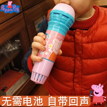 Piggy Peggy's echo microphone, small microphone, child toy, singing girl baby radio band amplifying.