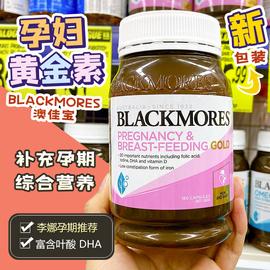 澳洲blackmores 孕妇黄金素叶酸DHA维生素180粒 孕期营养