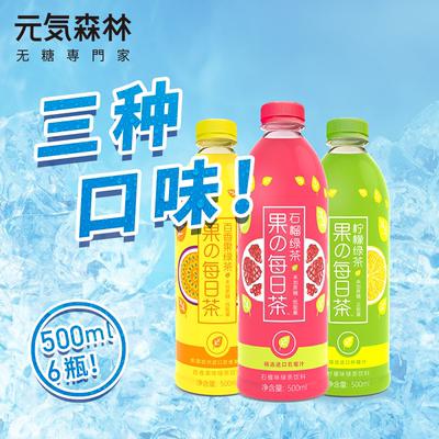元气森林 果的每日茶 3个口味组合(柠檬+石榴+百香果)6瓶装