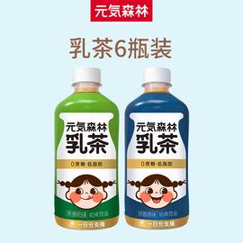 元気森林0蔗糖奶茶阿萨姆网红牛乳茶低脂低卡元气森林茶饮料6瓶装图片