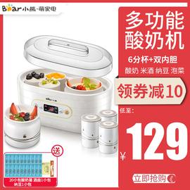 小熊酸奶机家用小型全自动多功能纳豆机米酒泡菜自制陶瓷分杯内胆图片