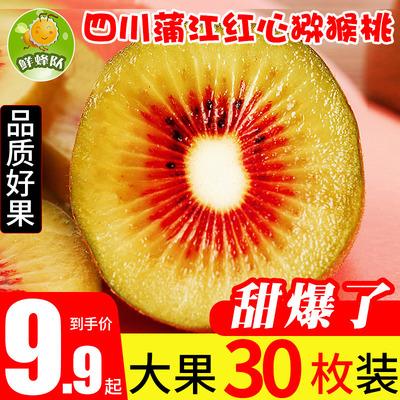 四川蒲江红心猕猴桃新鲜奇异果当季水果猕猴桃红肉大果整箱包邮