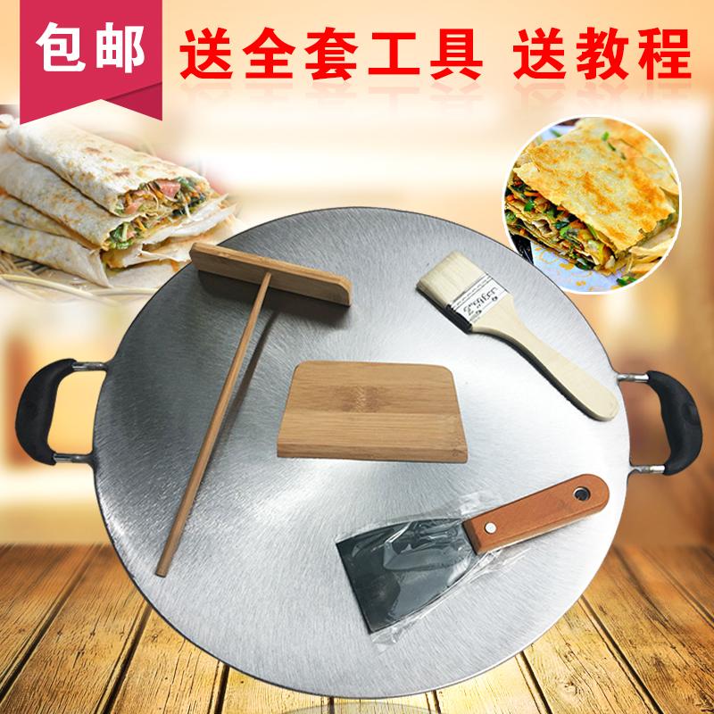 摊煎饼牛排鏊子果子工具春卷煎饼锅(用3元券)
