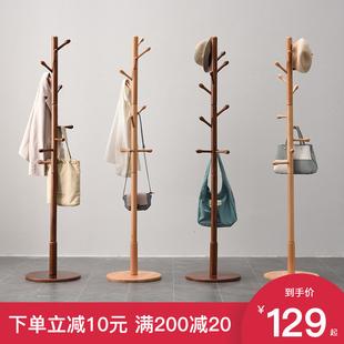 实木衣架落地卧室衣帽架挂衣架简约现代客厅立式简易家用衣服架子价格