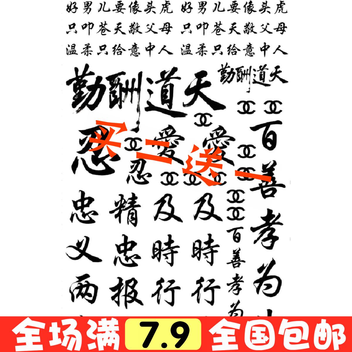 汉字纹身贴刺青防水 高迪手指 忍爱及时行乐吴迪款 定制 包邮