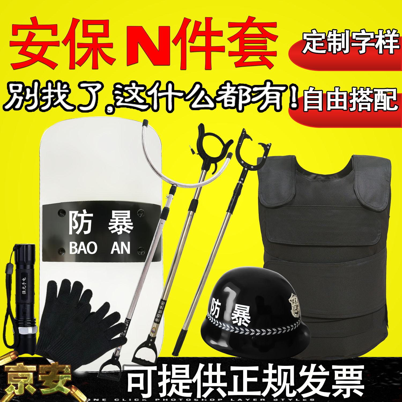 八件套8学校安保装备安防用品防爆保安器材校园防暴盾牌钢叉头盔