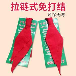 红领巾拉链式全棉免打结通用红领巾学生儿童成人一拉得小学生纯棉