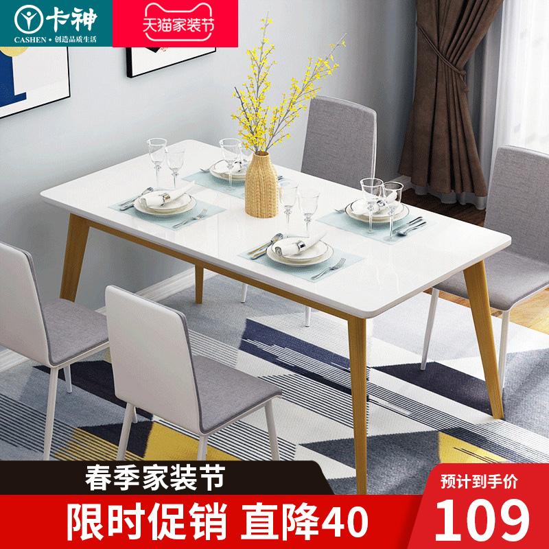 现代简约餐桌椅组合宜家北欧家用小户型实木吃饭桌子原木方形