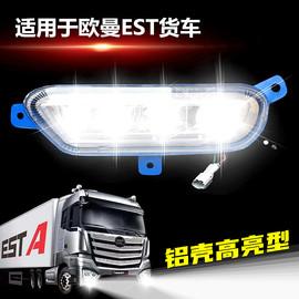 乘亿适用欧曼EST货车前雾灯led改装超亮铝壳防水前杠大灯总成防雾
