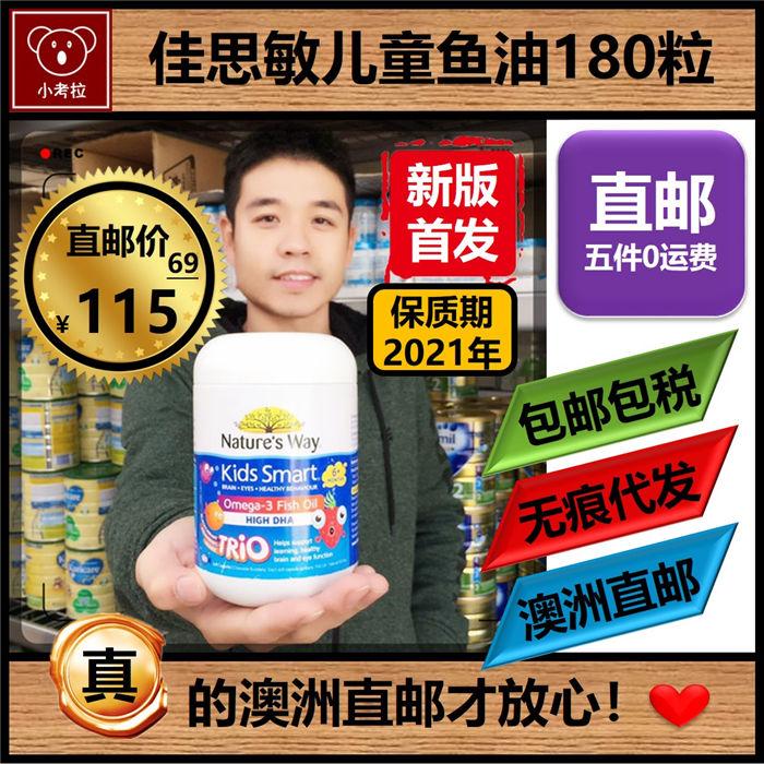 Австралийская прямая почтовая марка Natures Way Trio Trio fish oil детские Витамин DHA капсулы 180 капсул