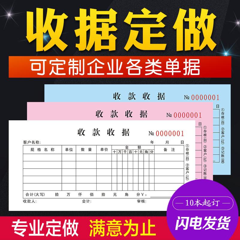 收据定做无碳复写联单送货单二联三联销货清单发货单印刷单据定制