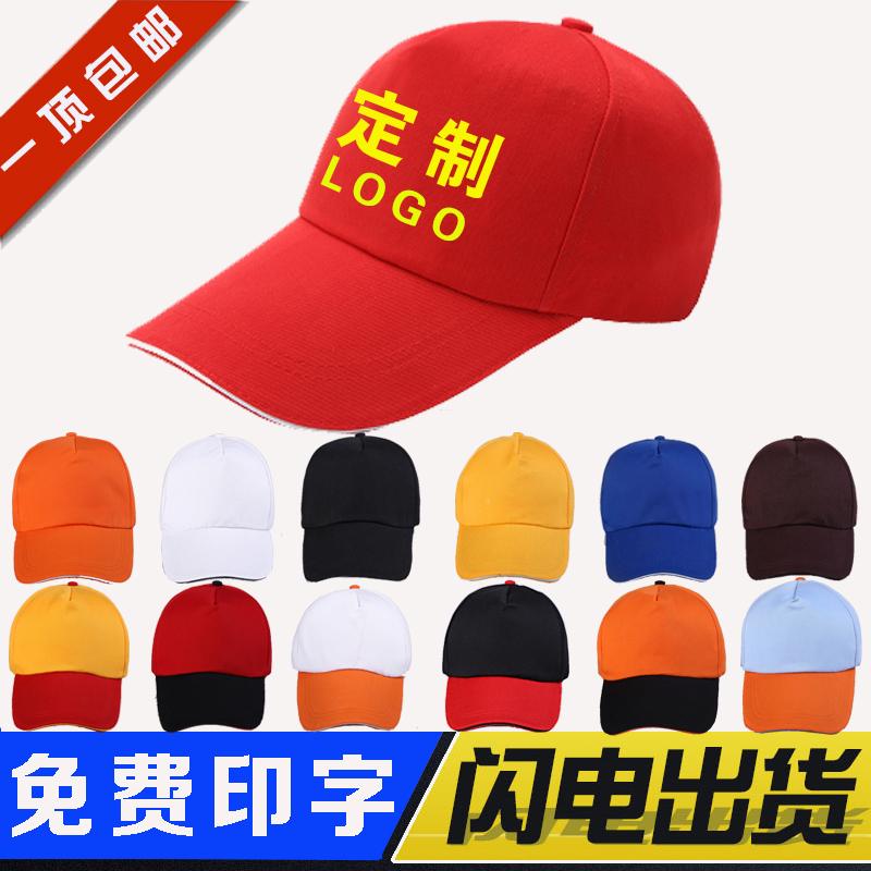 广告帽子定制logo印字红色志愿者旅行社幼儿园儿童款小学生安全帽
