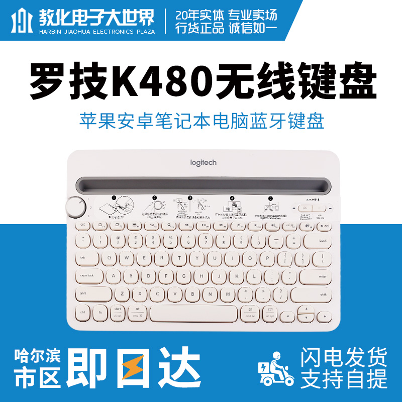 罗技K480蓝牙键盘无线ipad 键盘苹果手机平板电脑教化电子大世界