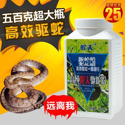 驱蛇粉长效家用居家庭院户外持久钓鱼防蛇驱蛇防蛇粉用品包邮
