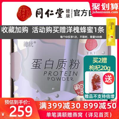 北京同仁堂蛋白粉蛋白营养粉10g*30袋蛋白粉营养蛋白质粉 官方正 - 封面