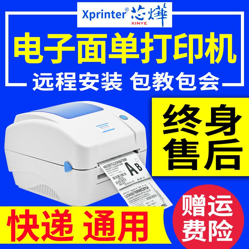 Электронная поверхность Core XP-460B один Термальная бумага для принтеров полосатый код стандартный Экспресс-доставка один Yuantong General SF