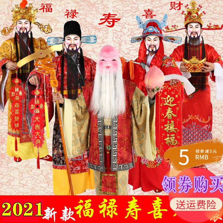开业公司年会迎新年财神爷服演出服
