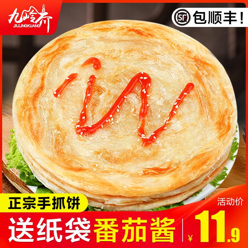 手抓饼原味家庭装早餐速食正宗煎饼