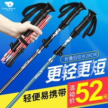 Fishing Bear Ultra-light Folding Climbing Cane Extension Cane Hiking Carbon-free outdoor equipment crutches
