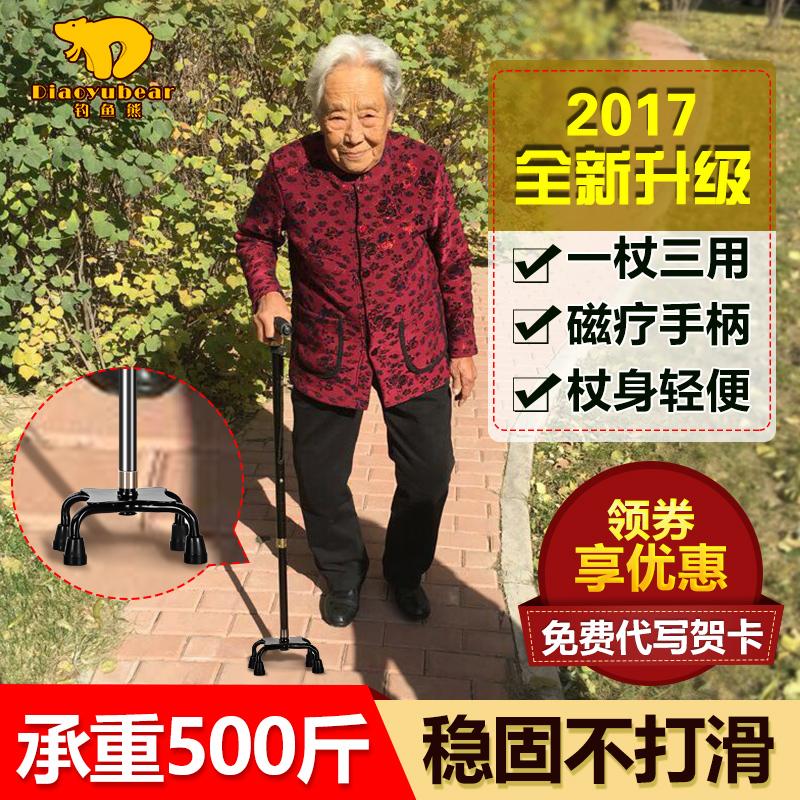 钓鱼熊老人拐杖四脚伸缩手杖老年扙铝合金轻便多功能带灯防滑拐棍