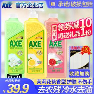 axe /斧头牌柠檬西柚花茶*洗洁精