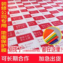 保护膜成品门窗防潮膜家装垫PVC装修公司定制地面地砖木地板瓷砖
