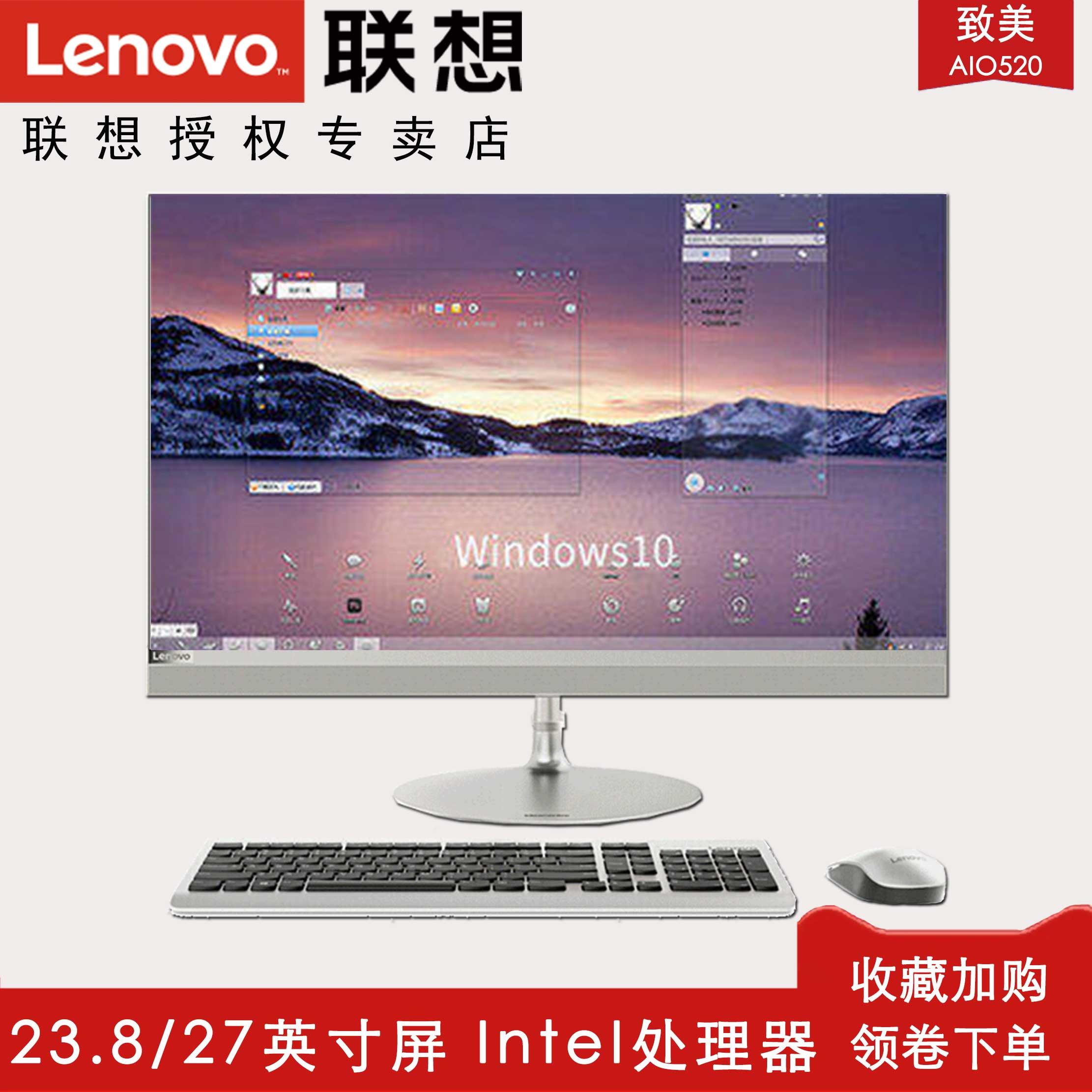 联想致美一体机电脑AIO 520-24 i3/i5/i7 27英寸台式电脑520-27  家用商用游戏台式一体机23.8英寸