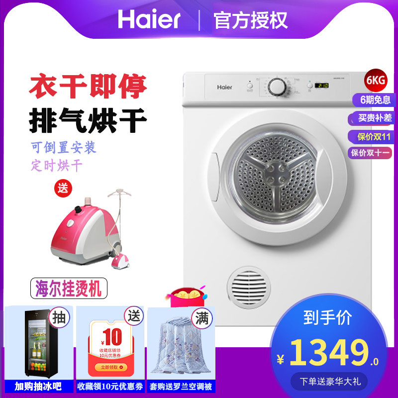 Haier/海尔 GDZE6-1W滚筒直排式衣物衣服快速烘干机干衣机烘衣机
