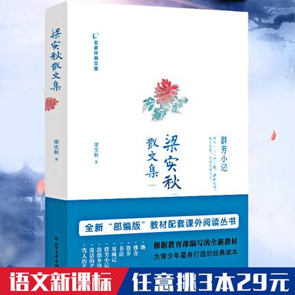 【3本29元】梁实秋散文集的散文书籍