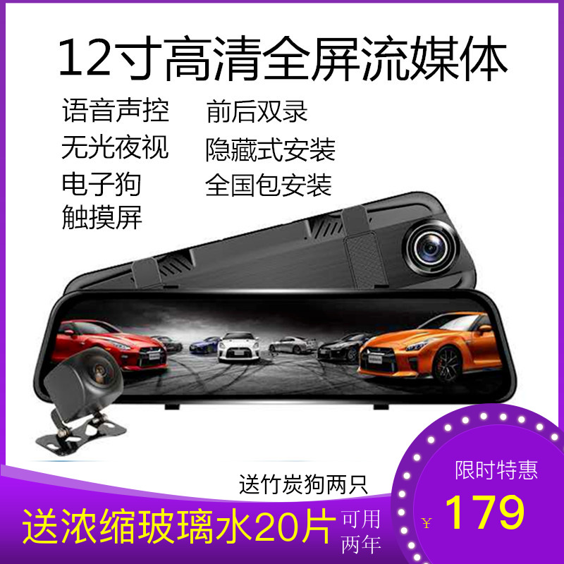 Car recorder high definition non light night vision 10 inch streaming media full screen electronic dog front and rear dual recording general package installation