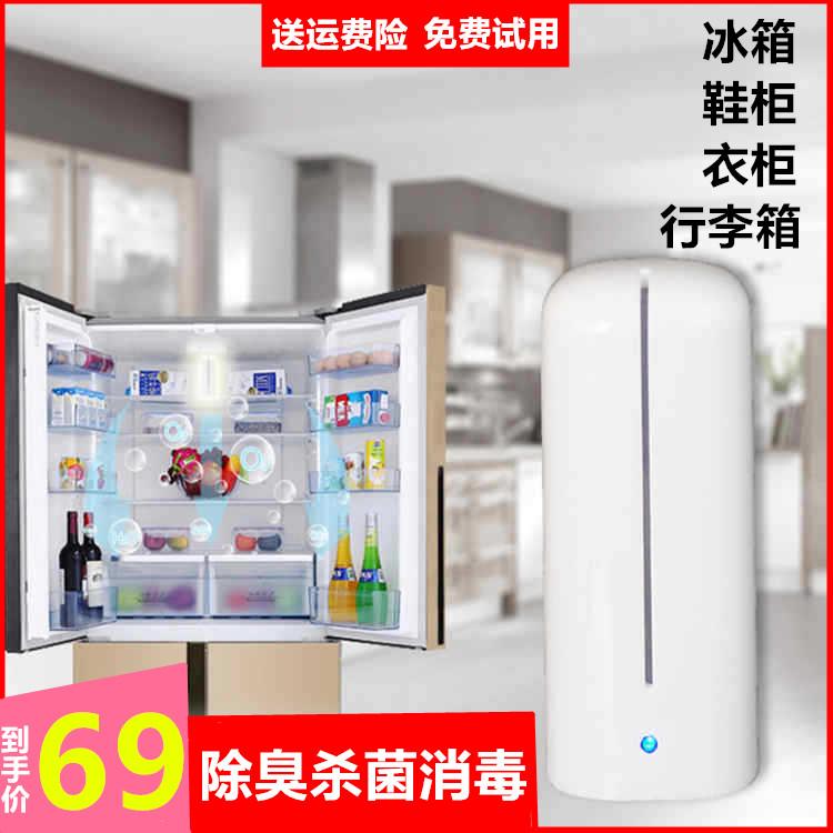 [漂泊的神秘商店空气净化器]冰箱车载活氧空气净化器充电式无耗材新月销量1件仅售69元