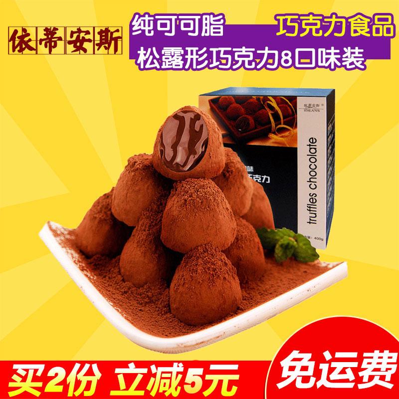 依蒂安斯手工松露形黑巧克力礼盒装8口味纯可可脂零食送女友400g