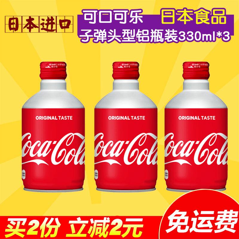 网红饮料日本进口子弹头可口可乐COCACOLA铝瓶装收藏版300ml*3罐