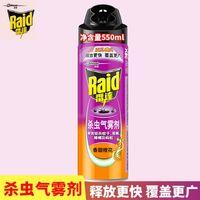 雷达杀虫剂气雾剂喷雾香甜橙花家用灭蟑螂杀小飞虫蟑螂蚂蚁550ml