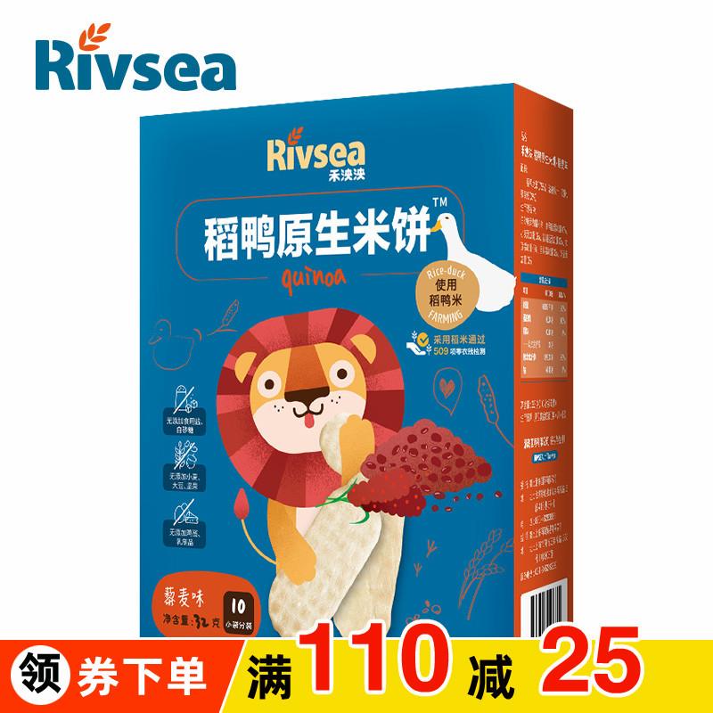 禾泱泱rivsa稻鸭米饼藜麦味儿童磨牙棒饼干零食健康营养宝宝米饼