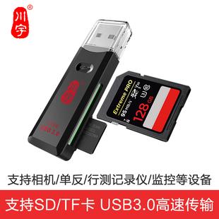 川宇usb3.0高速读卡器多合一sd卡万能tf卡华为手机多功能电脑两用
