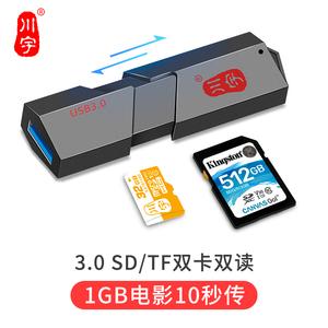 领2元券购买川宇usb3.0多合一相机万能华为sd卡